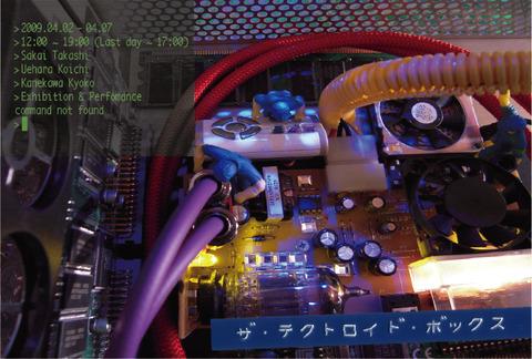 techtroDM1.jpg