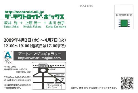 techtroDM2.jpg