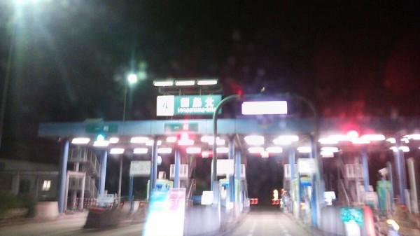 因島 インター