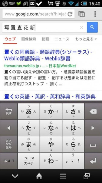Chrome中華フォント
