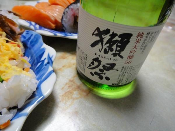 獺祭純米大吟醸50