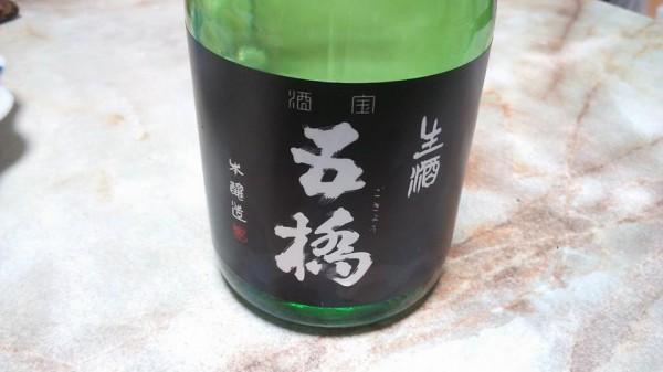 五橋 生酒 本醸造