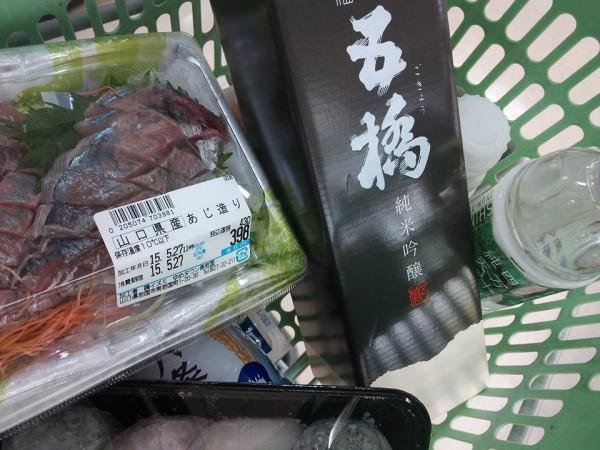 五橋 純米吟醸