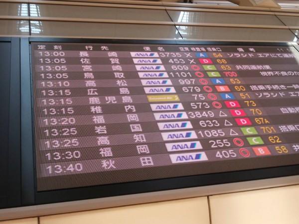 羽田空港 岩国