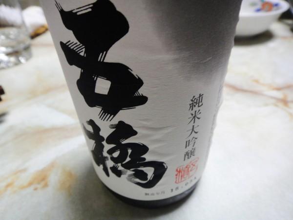 五橋 純米大吟醸