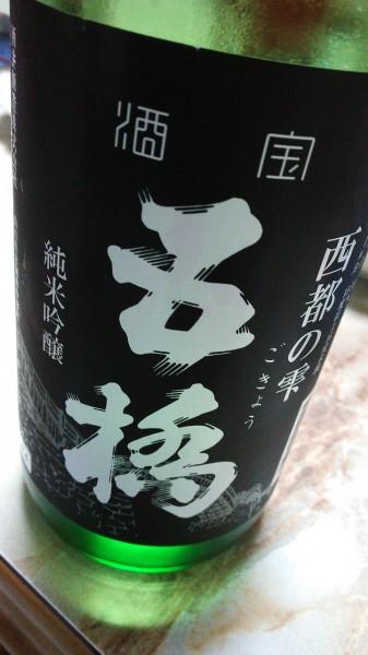 五橋 純米吟醸 西都の雫
