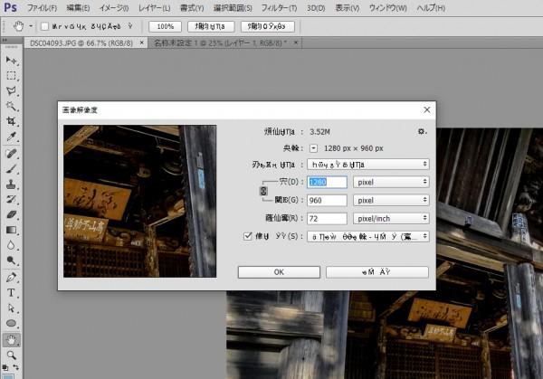 Windows10 Photoshop 文字化け