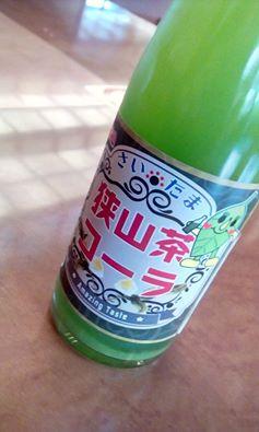 狭山茶コーラ