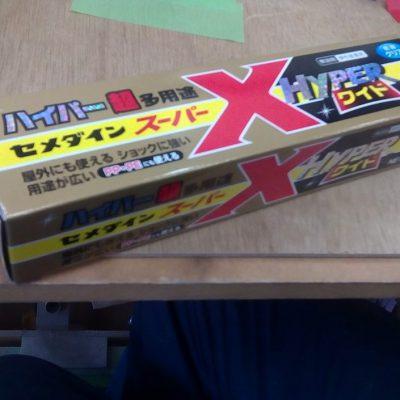 スーパー X ハイパー ワイド