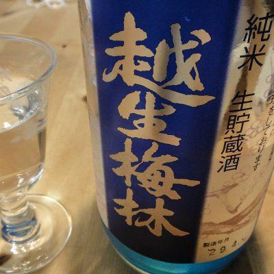 越生梅林 純米 生貯蔵酒