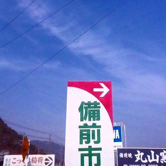これから山の方へ向かいます。#岡山での業務完了 #岡山出張 #岡山 #出張中 #備前市