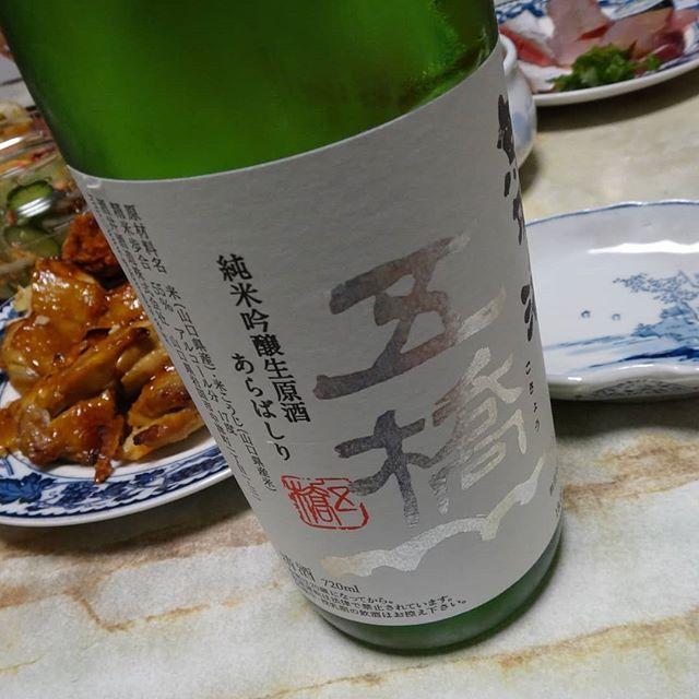 これは美味い!#五橋 #あらばしり #純米吟醸生原酒 #日本酒 #山口の酒 #岩国の酒