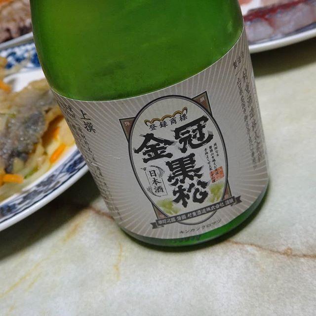 昨晩はコレ#金冠黒松 #村重酒造 #山口の酒 #岩国の酒