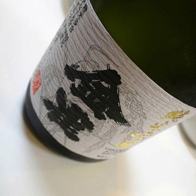 先日の会食でいただいた金雀。現在入手困難らしく、そう言われると飲みたくなるのでした。空港の売店では品切れ。#金雀 #日本酒 #岩国の酒 #山口の酒 #入手困難なお酒