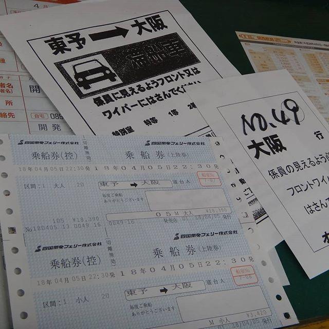 因島からしまなみ海道経由で東予港へ。息子と船旅です。#オレンジフェリー #東予港 #しまなみ海道 #フェリーの旅 #船旅 #四国開発フェリー #愛媛県