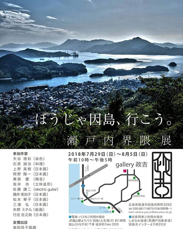 7月、因島での展覧会に参加します!