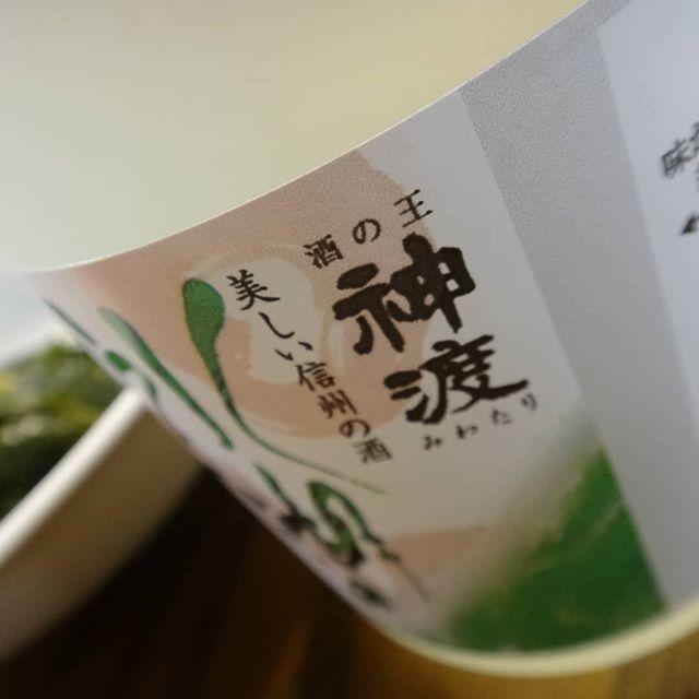 反省会中__#神渡 #みわたり #長野の酒 #信州の酒