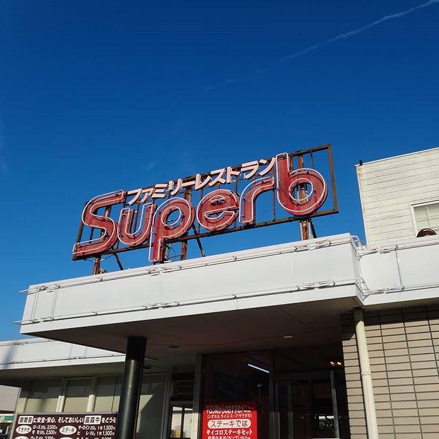 ず~っと気になっていた店#superb #高森牛 #岩国 #通津