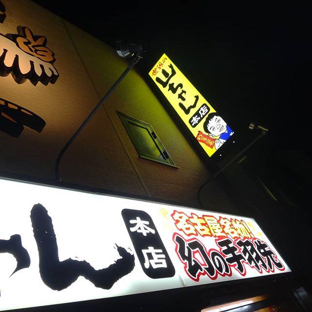 名古屋に来ています#世界の山ちゃん本店 #世界の山ちゃん #名古屋 #名古屋出張