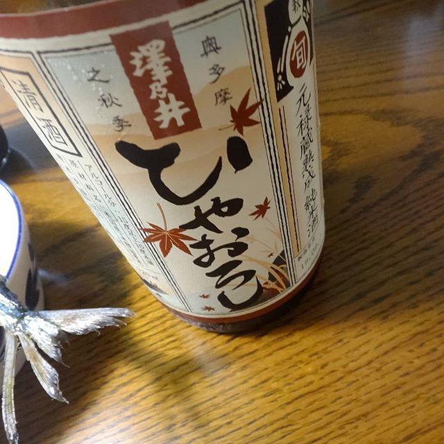 こんな季節になりました。__#澤乃井 #澤乃井ひやおろし #ひやおろし #東京の酒__