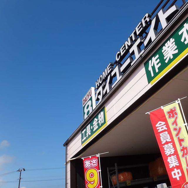 現場近くにホームセンターがあると助かります。#ダイユーエイト #ホームセンター #福島出張 #富岡町