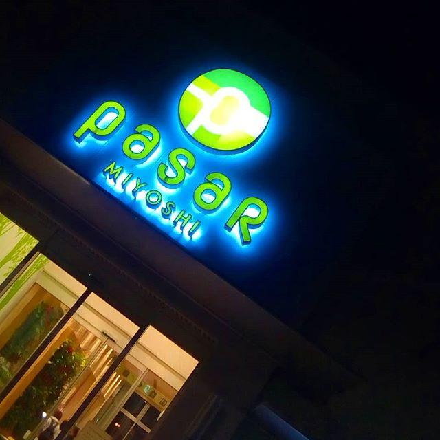 パーキングエリア、高速外から裏口入場。#pasar三芳 #三芳pa #三芳パーキング