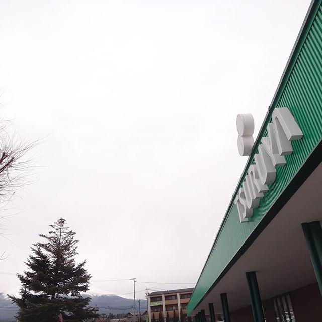 ツルヤに行きたいからスキーに行ったのか。#ツルヤで買い物 #真澄 #やわ風 #真澄やわ風 #ツルヤ #tsuruya #地方のスーパー