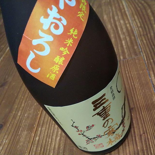 昨晩はコレ先週出張中イオンの酒売場を覗くと地酒が充実していて、迷った末に現場近くの蔵元の酒を購入。イオンは四日市発祥なんですね。#三重の寒梅ひやおろし #三重の寒梅 #三重の酒 #ひやおろし #日本酒 #四日市 #丸彦酒造
