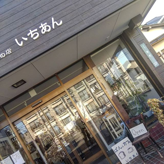 所沢、やはりパン屋激戦区なのでした#いちあん #所沢パン屋 #所沢カフェ #所沢グルメ #所沢ランチ