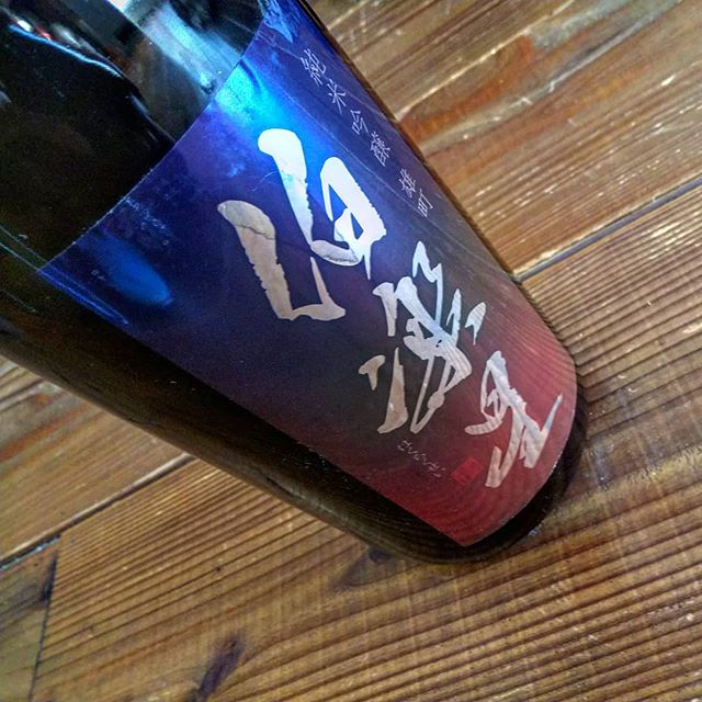 なかなか開封できない__#伯楽星 #伯楽星純米吟醸雄町 #日本酒