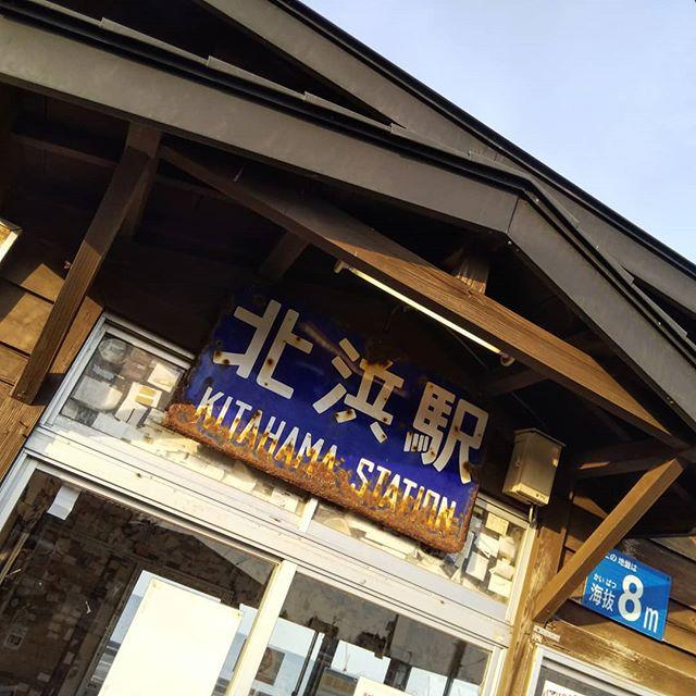 網走方面の最終列車は午前7時56分#北浜駅 #釧網本線北浜駅 #釧網本線 #北海道